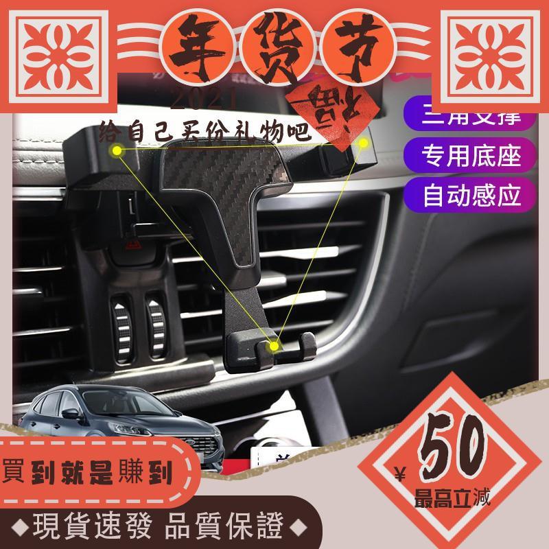 Focus MK4 KUGA MK3 專用 手機支架 手機架 重力式 福特 Ford 2019 2020現貨速发