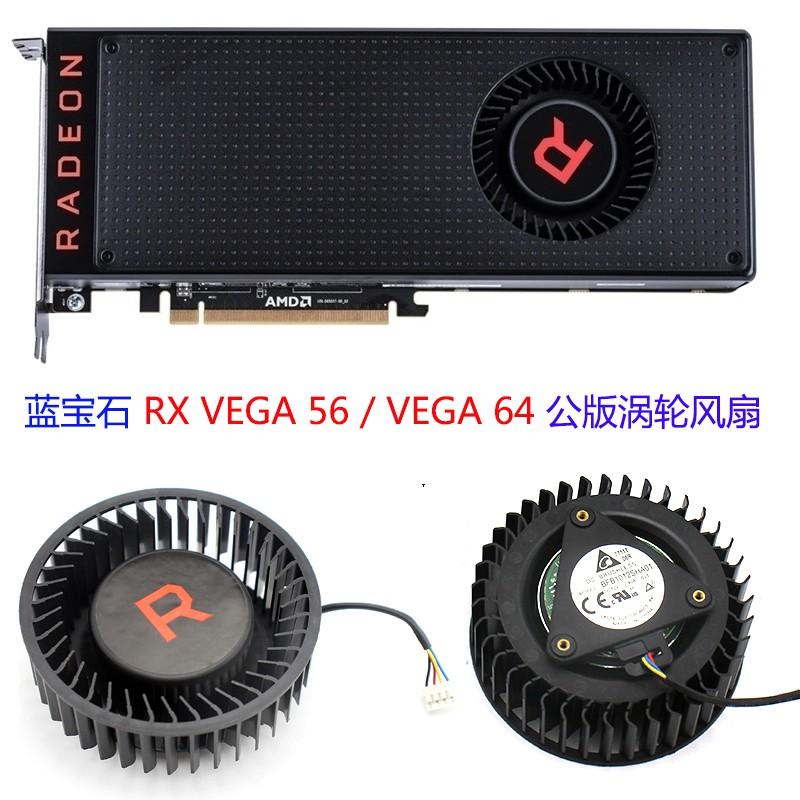 藍寶石 RX VEGA 56 / RX VEGA 64 公版渦輪顯卡風扇