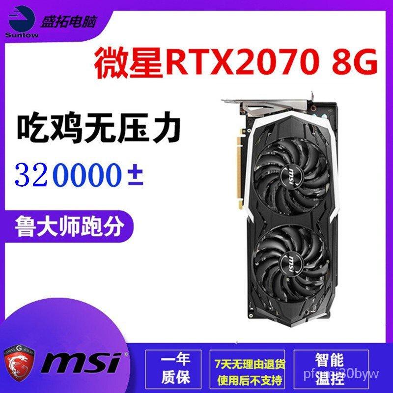 【二手9成新】微星GTX1060/1070Ti/2060 3G/5G/6G/8G高清特效遊戲顯卡bhdf8i7 7qpQ