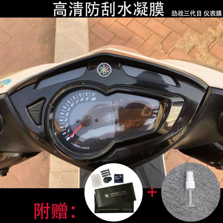 適用于雅馬哈 勁戰三代目 3代 TPU水凝儀表貼膜高清防刮保護貼膜 I