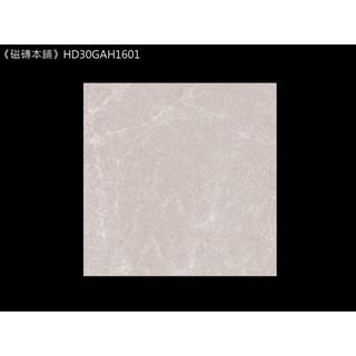 《磁磚本舖》HD30GAH1601 30X30CM 灰白色石英地磚 止滑磚 浴室地磚 陽台 騎樓 車庫地磚