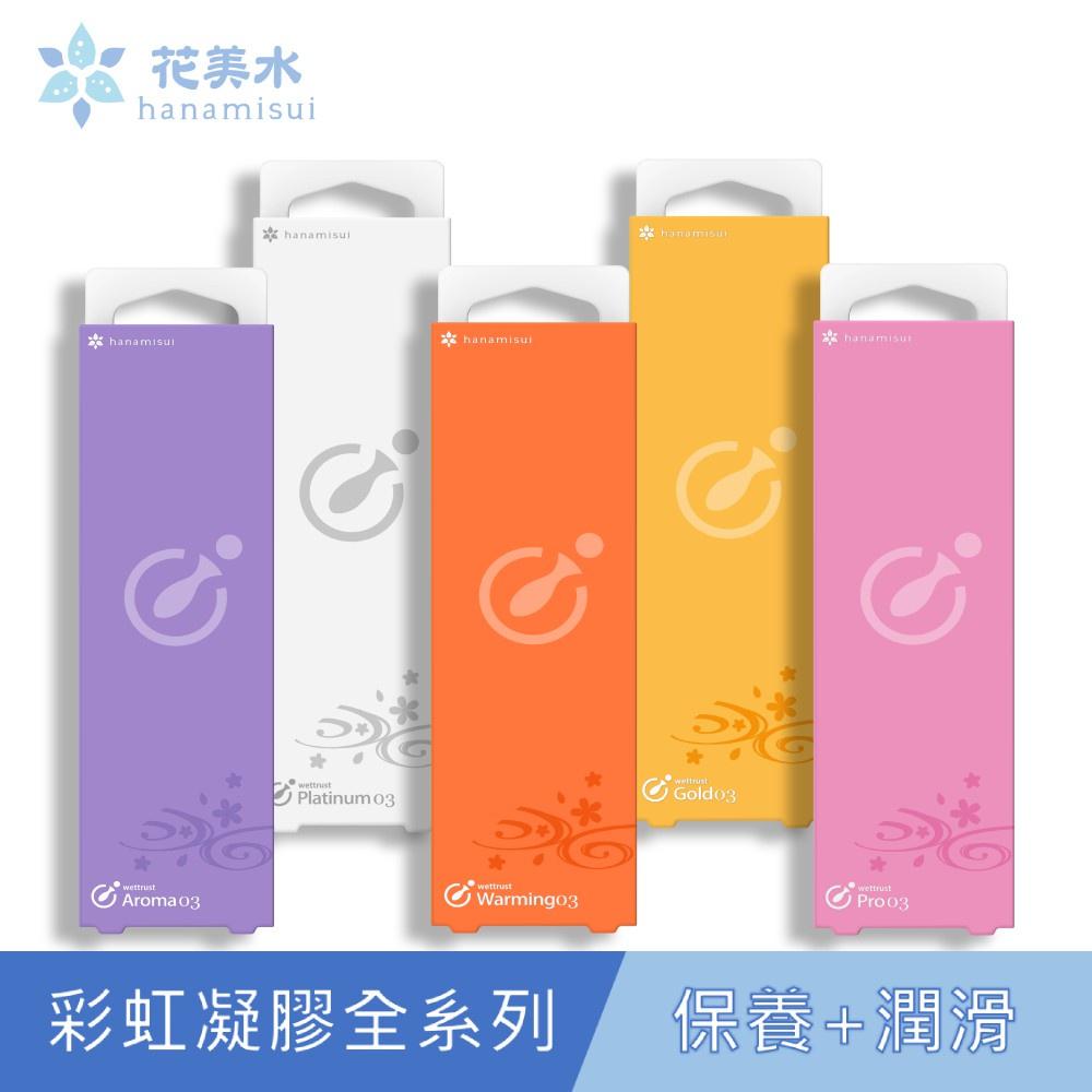 【花美水hanamisui】彩虹凝膠全系列 私密護理凝膠(多款可選)