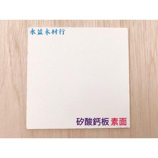 素面 矽酸鈣板 防火板 輕鋼架 天花板 /  片 *永益木材行(台北)* 臺北市
