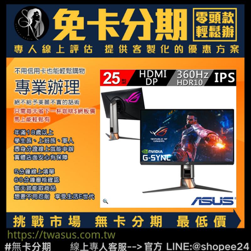 【ASUS 華碩】ROG Swift PG259QN 25型 360Hz G-Sync 電競液晶螢幕 分期線上申辦