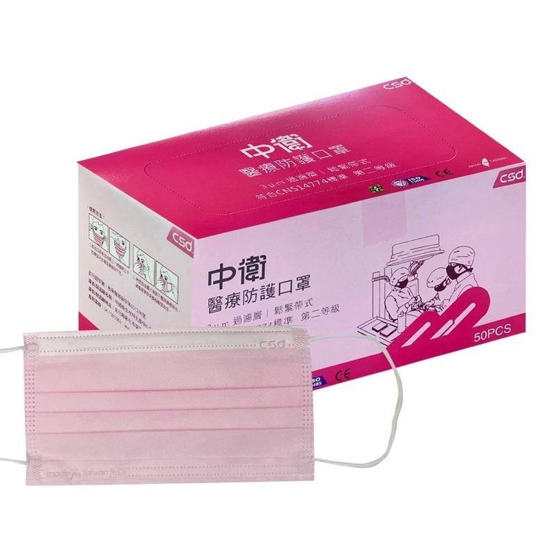 【中衛CSD】 醫療口罩 ❥ MD+MIT第一等級 / 第二等級.藍色 / 粉紅.50入盒裝﹙現貨供應﹚