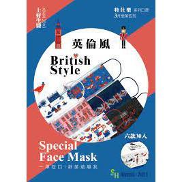 《現貨》「上好」英倫風款30入雙鋼印一般醫療用口罩(未滅菌)