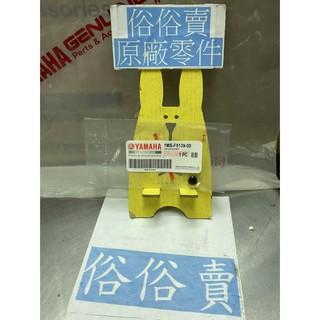 俗俗賣YAMAHA山葉原廠 銷塞 新勁戰 BWS S MAX FORC 卡鉗插銷塞 料號:1MS-F5139-00 台南市