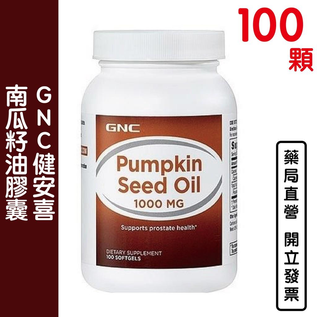 GNC健安喜 南瓜籽油膠囊食品1000mg-100顆