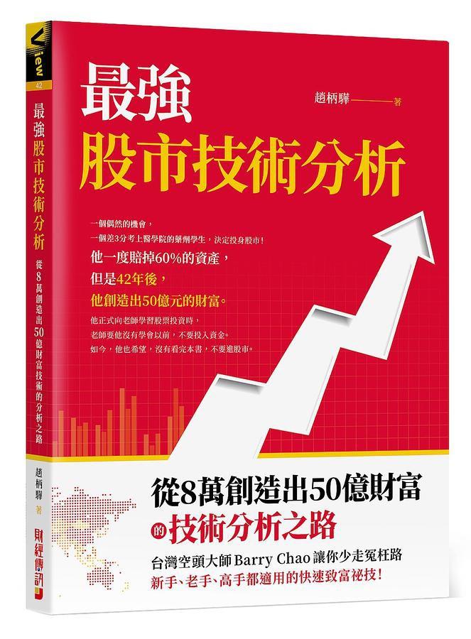 最強股市技術分析: 從8萬創造出50億財富的技術分析之路/趙柄驊 eslite誠品