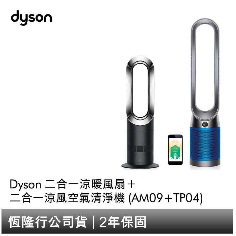 Dyson Hot+Cool 涼暖風扇+ 二合一涼風空氣清淨機 (AM09黑銀色 +TP04)