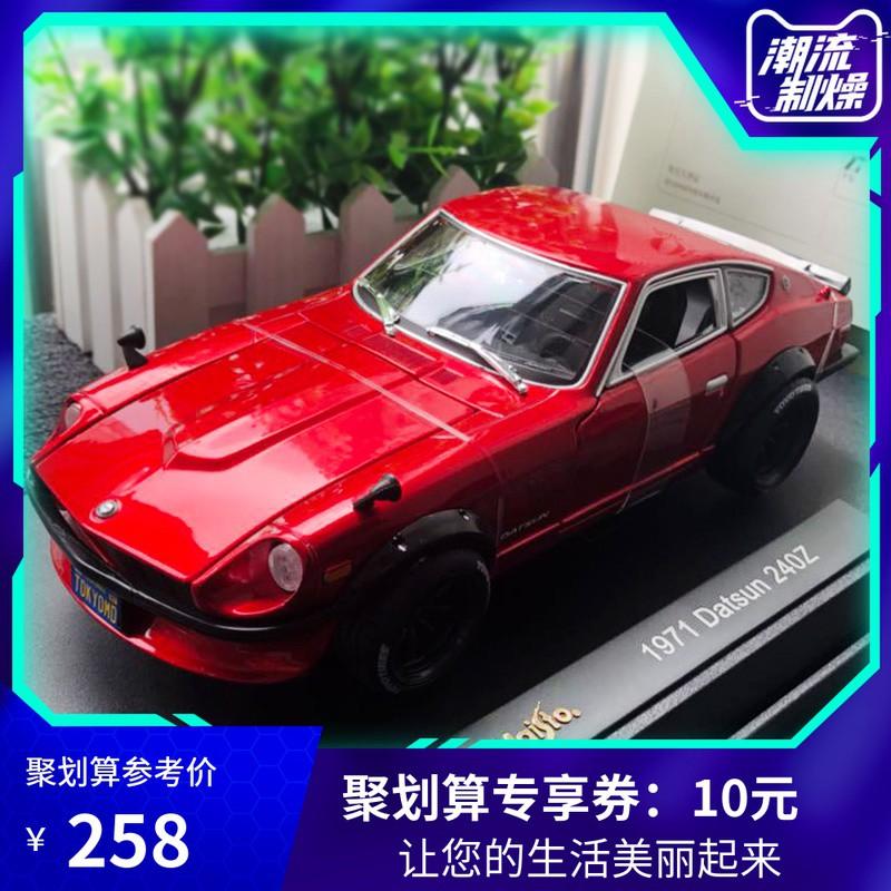 美馳圖 1:18 1971尼桑Datsun 240Z惡魔改裝版跑車合金汽車模型