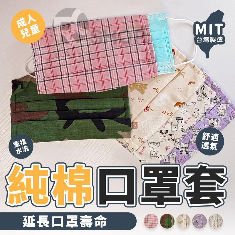【現貨】防疫必備 MIT 台灣製造 舒適 透氣 環保 可清洗 純棉 手工 口罩套 防塵套 成人 兒童 搭配醫療口罩