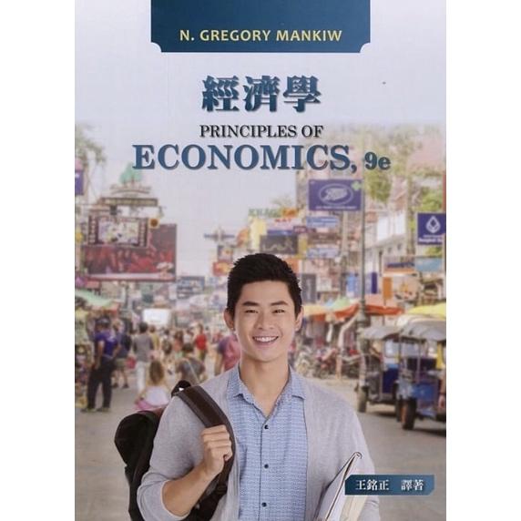 經濟學 9/e Principles of Economics 9/e