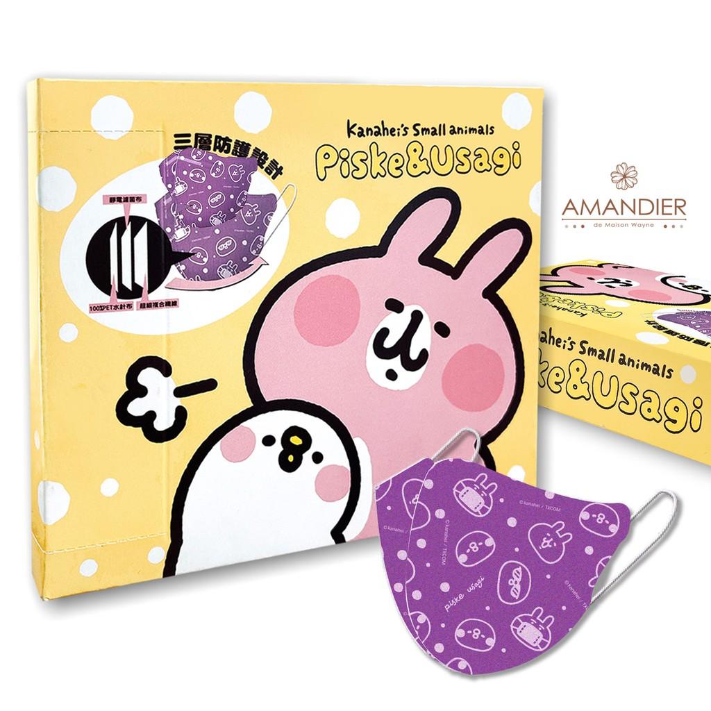 【雅蒙蒂文創烘焙禮品】卡娜赫拉的小動物拋棄式立體醫療口罩(紫色)-20入