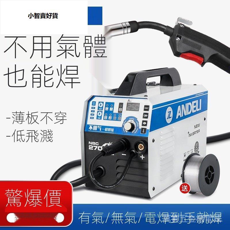 【安德利廠家直營】ANDELI無氣二保焊機 TIG變頻式電焊機 WS250雙用歡迎光臨小智賣好貨