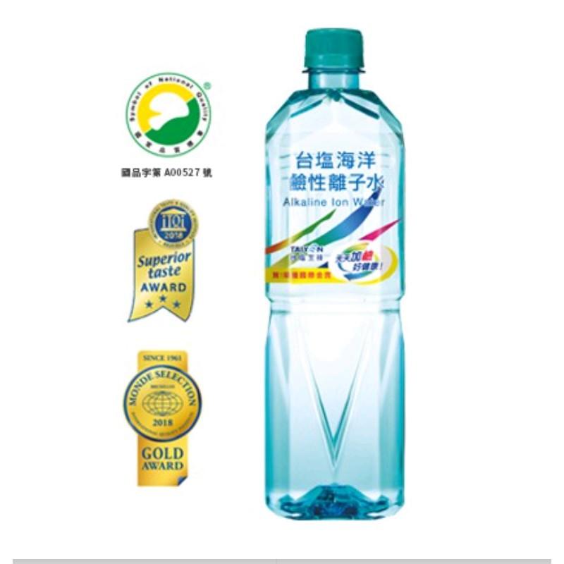 台鹽海洋鹼性離子水850ml-(20瓶/箱)