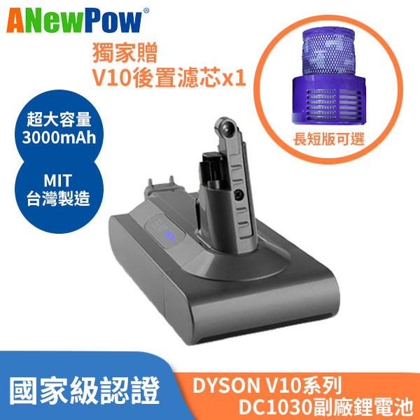 ANewPow Dyson V10系列 副廠電池 SV12 系列副廠鋰電池 一年保固 【贈濾網X1】