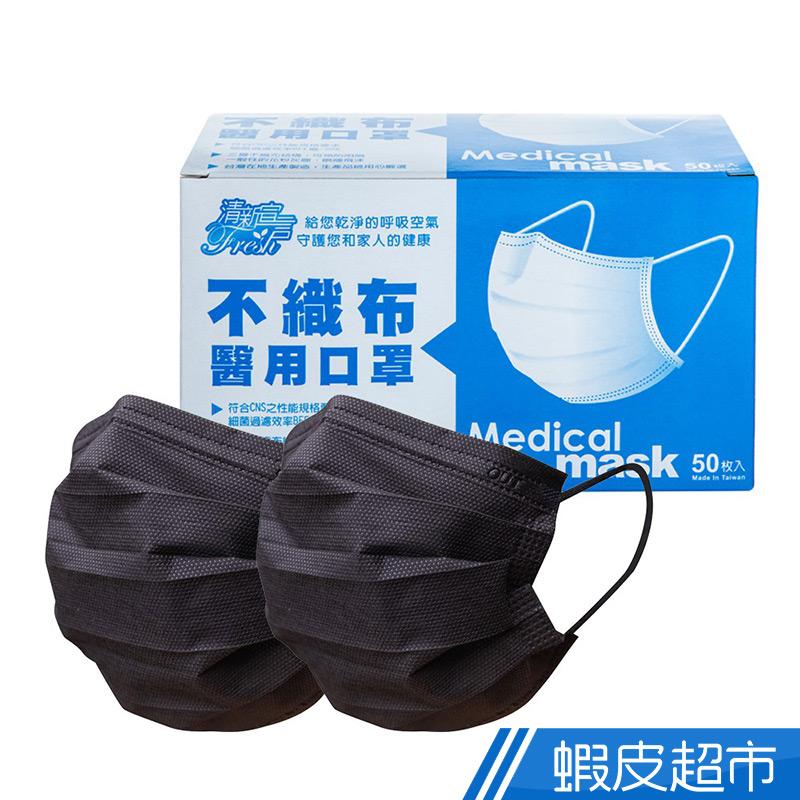 清新宣言 醫用口罩 醫療口罩 神秘黑 50片/盒  現貨 蝦皮直送