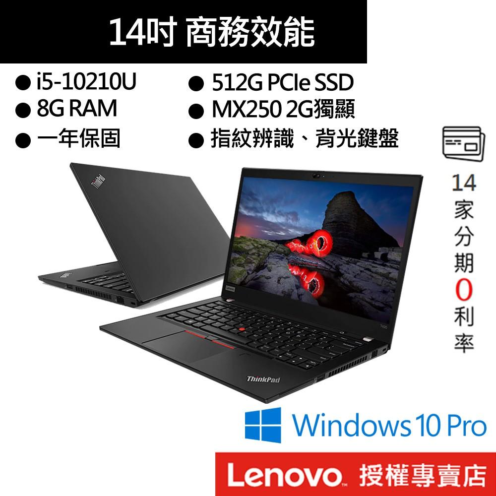 Lenovo 聯想 ThinkPad T490 20RYS0H700 i5/512G 14吋 筆電 黑[聊聊再優惠]