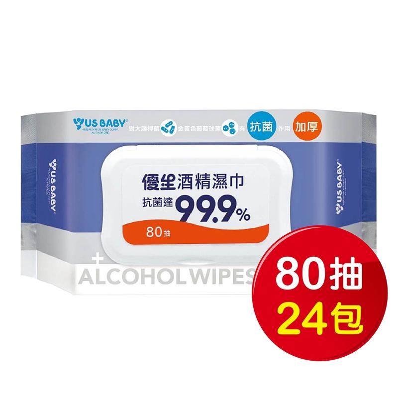 優生 超厚型抗菌酒精濕巾80抽24包【甜蜜家族】