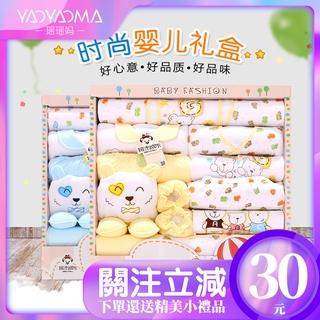 YAOMA 秋冬加厚保暖新生兒禮盒純棉嬰兒內衣18件套初生滿月寶寶套裝用品