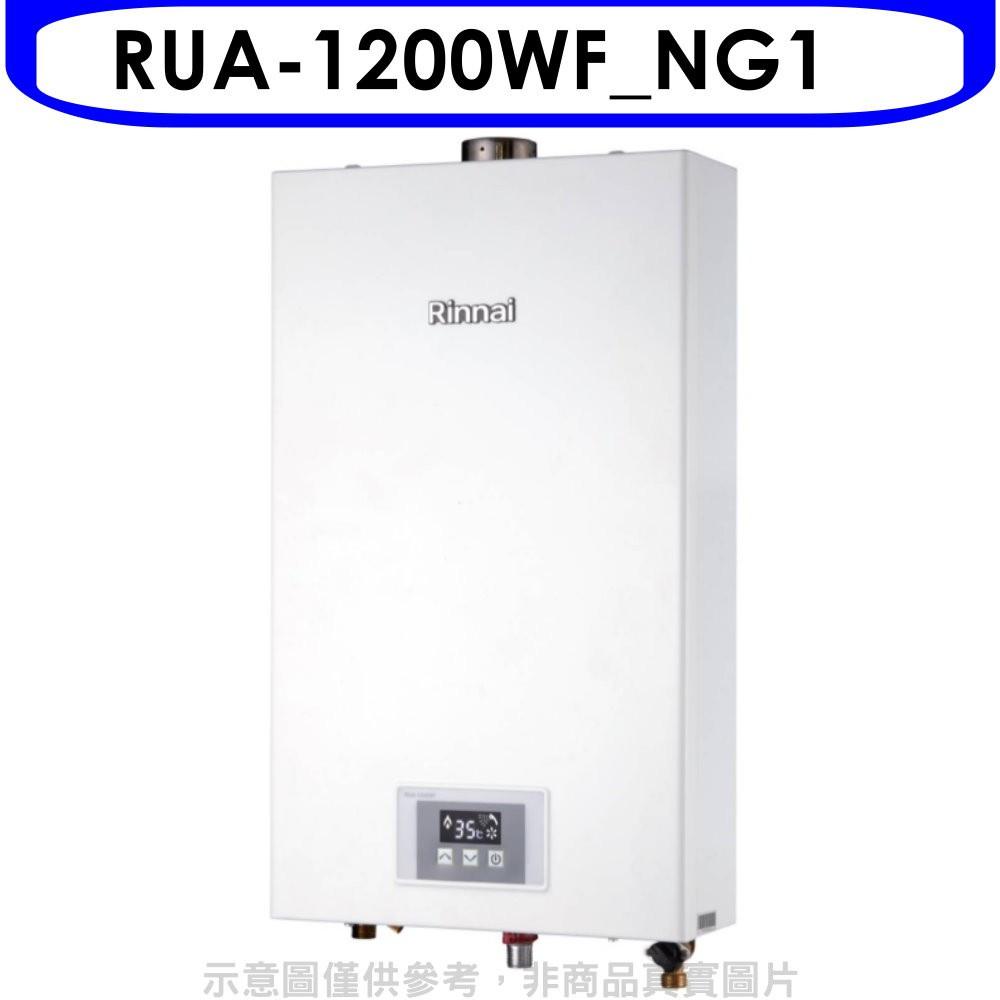 林內【RUA-1200WF_NG1】12公升數位強制排氣熱水器天然氣(彰化以北)(含標準安裝)