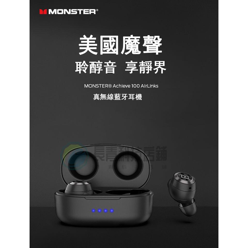 【超商免運】Monster Achieve 100 Airlinks 真無線藍牙耳機 聆純音 享靜界 藍牙耳機