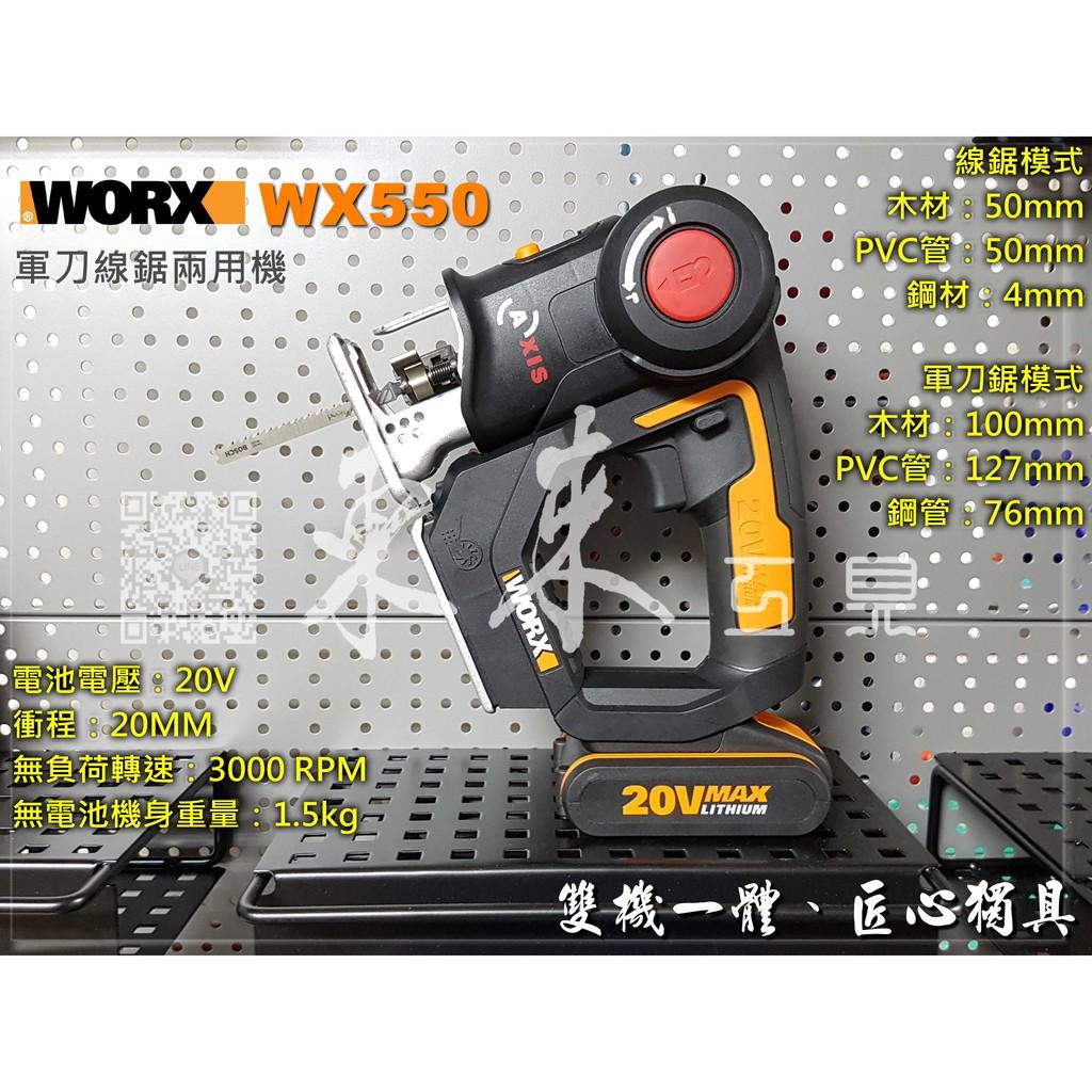 公司貨 WORX WX550 軍刀線鋸機 單主機 無電池充電器收納箱 威克士