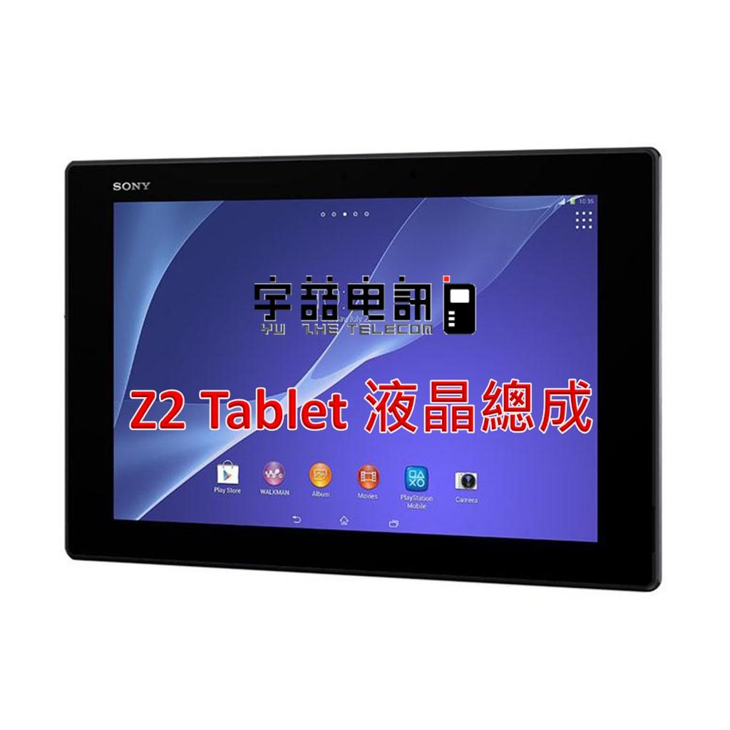 宇喆電訊 SONY Xperia Z2 Tablet 液晶總成 螢幕觸控面板 LCD玻璃破裂 平板現場維修