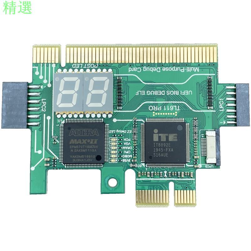 精選TL611 PRO診斷卡臺式PCI主板PCI E筆記本調試卡蘋果電腦LPC DEBUG