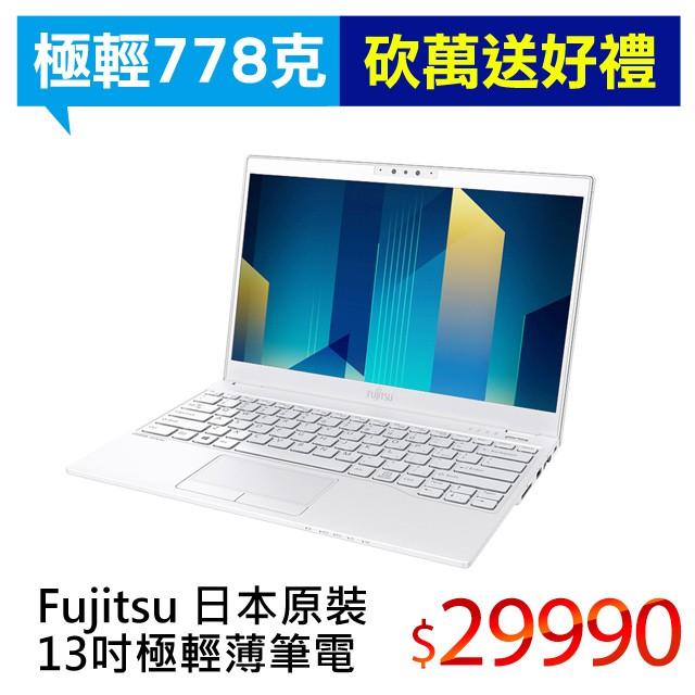 小窗私訊更便宜 Fujitsu UH-X 4ZR0X81524