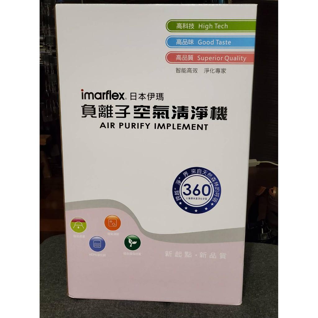 伊瑪imarflex 空氣清淨機-粉色(全新)