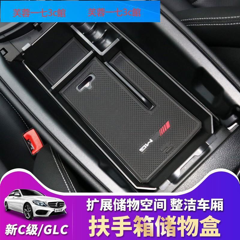 旺我精品賓士 Benz W205 W203 C級 C200L GLC260 GLC 座椅收納 中央扶手儲物盒 車門把手置