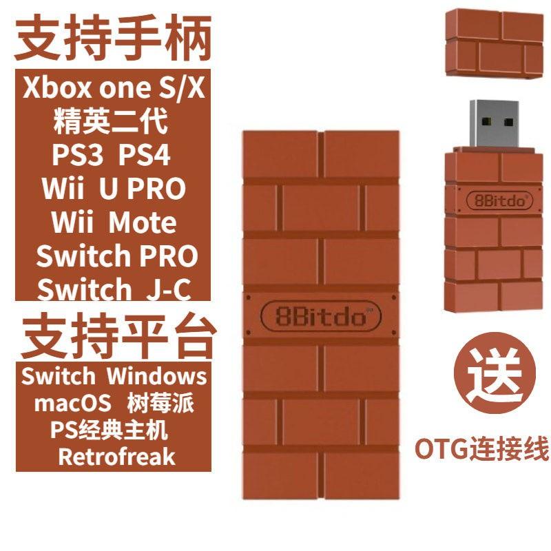 八位堂 8bitdo RR USB 無線 藍芽 接收器 紅磚 / 灰磚 NS Switch P4 P3 X1 Wii