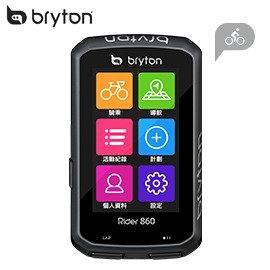 (191單車) BRYTON RIDER 860E 碼表(導航)單機 / 860T 碼表(導航)大全配