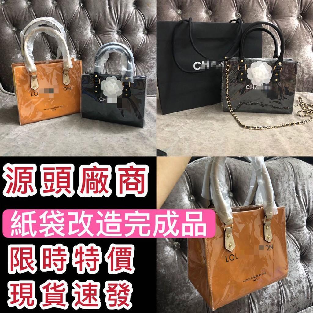 現貨 紙袋改造 成品 LV Chanel 紙袋改造材料包 小香包 diy包包 紙袋改造包 精品紙袋 紙袋包 手提包 紙袋