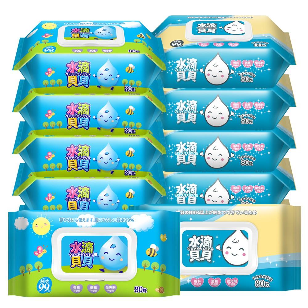 水滴貝貝純水柔濕巾80抽9包一組(加送1包)-珍珠柔點5包+超厚款4包(加送珍珠柔點1包)共10包