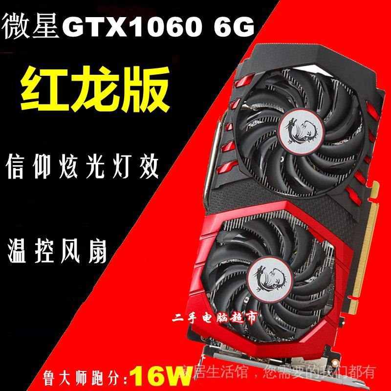 二手微星GTX1060 6G 3G GAMING X 紅龍版 台式機獨立顯卡 5G飆風
