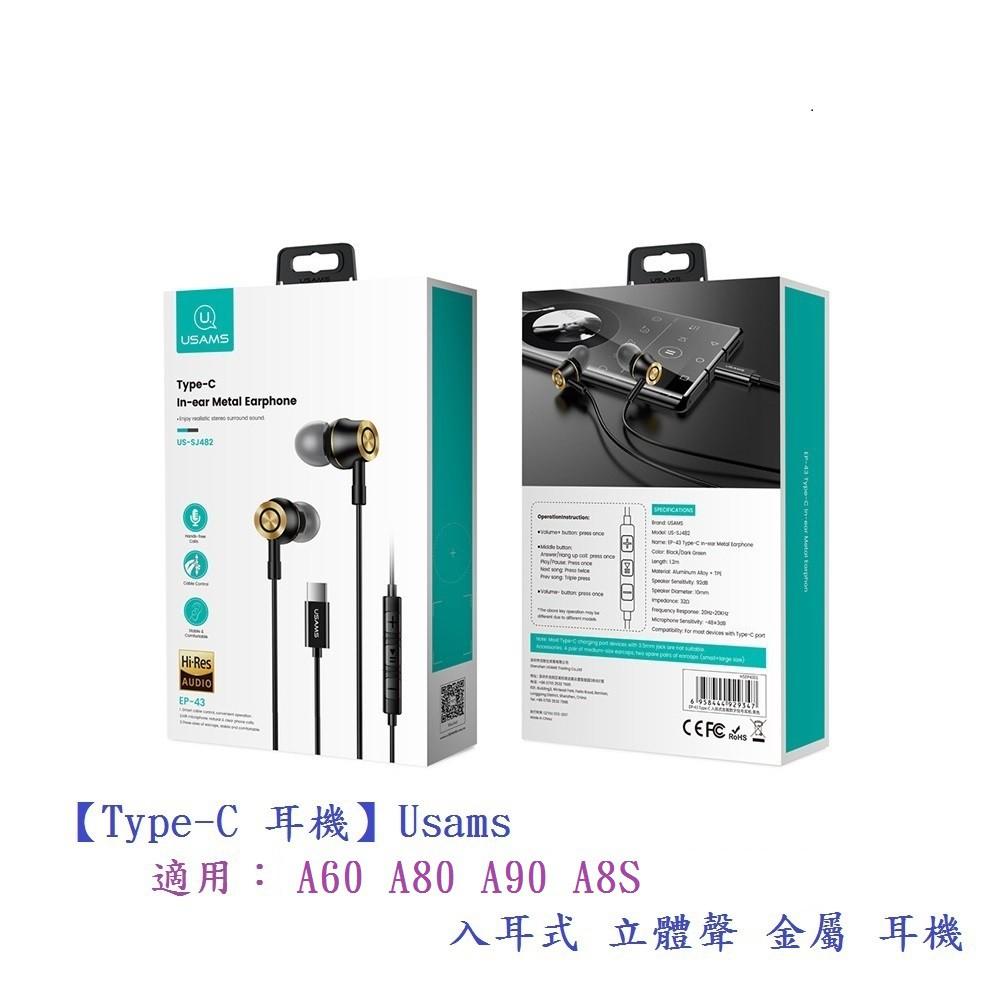 DC【Type-C 耳機】Usams ZenFone7 Realme x3 X50 Pixel 5 入耳式 立體聲 金屬