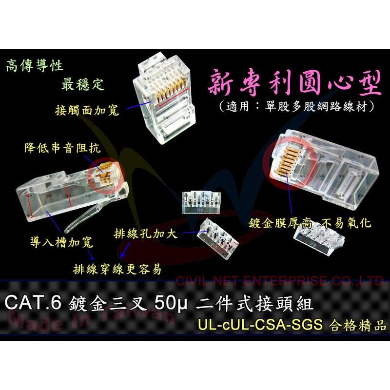 瀚維-二件式專利圓心型CAT.6鍍金 三叉50u二件式 網路 水晶接頭8P8C模組RJ-45另售 大同 大山網路線