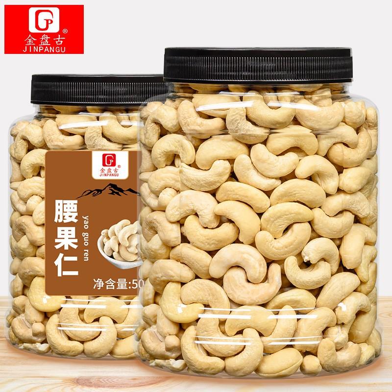 原味腰果仁500g熟腰果越南罐裝孕婦零食堅果干果特產散裝稱