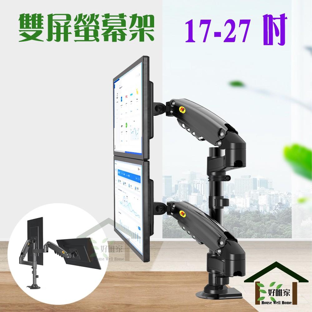 【新貨到】可超取 NB H160 17~27吋 雙屏螢幕架 螢幕桌架 電腦雙螢幕顯支架 螢幕立柱