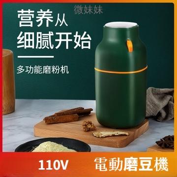 滿299發貨110V電動磨粉機 咖啡研磨機 幹磨機 五穀雜糧中藥粉碎機 磨粉機 電動研磨機 攪碎機 粉碎機 磨豆