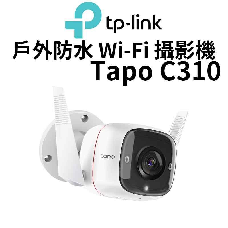 【TP-Link】Tapo C310 戶外安全 防水防塵 WiFi無線智慧高清網路攝影機 監視器 IP CAM