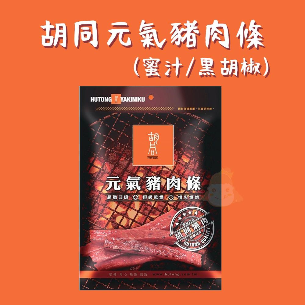 台灣 胡同燒肉 元氣豬肉條 140g (蜜汁/黑胡椒/泰式檸檬) 橘淡出品 肉乾 現貨