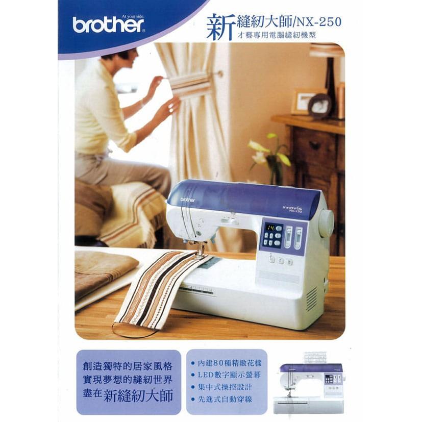 【日本brother兄弟牌】新縫紉大師縫紉機 brother NX-250 免運(二手)送贈品價值近5000元