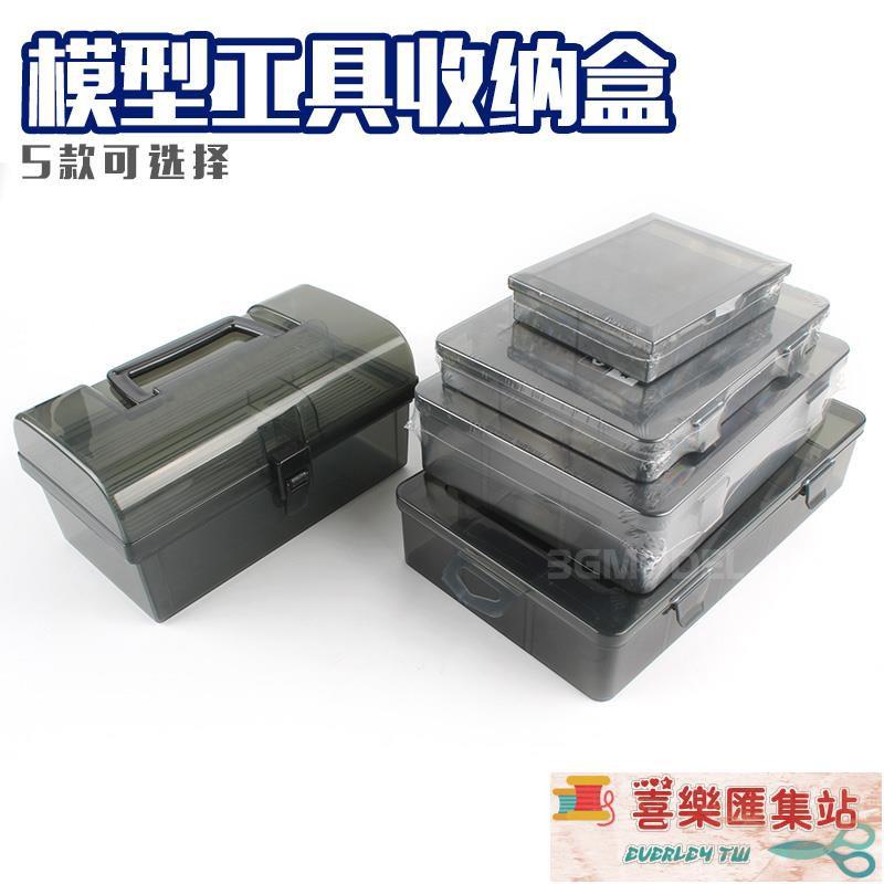 3G模型軍事高達拼裝工具零件膠水零件收納盒收納箱多規格可選【everley.tw】