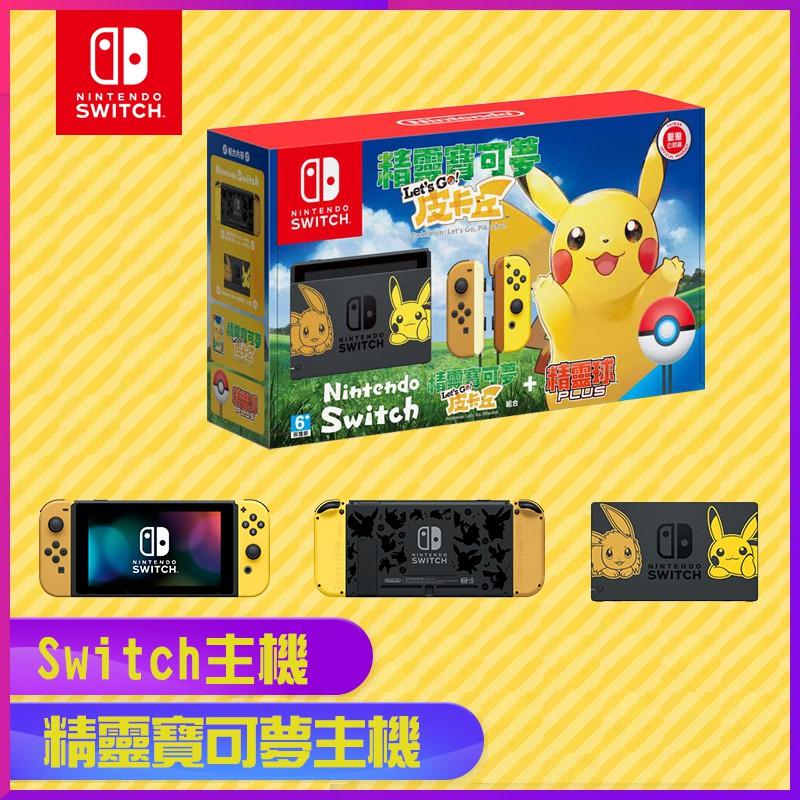 中文【正版】Nintendo Switch NS 精靈寶可夢 同捆 限定 主機 皮卡丘 +精靈球Plus NS掌機