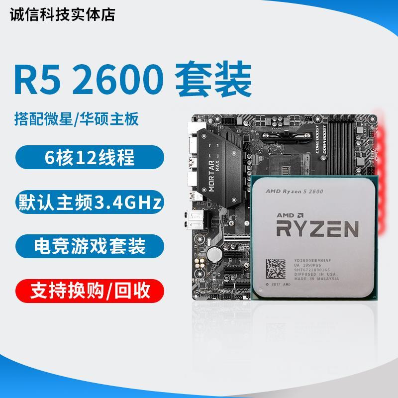 裝機精選~銳龍AMD R5 r5 2600 cpu 2600x 2700 cpu微星B450m主機板cpu套裝