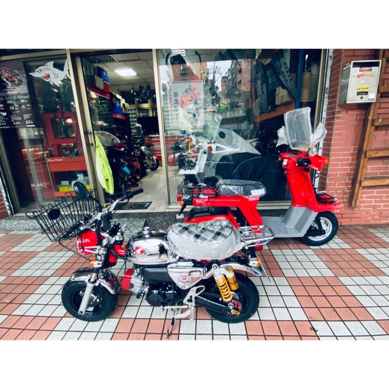 Honda Monkey50 50週年紅白紀念款精裝版